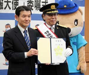 高知県警が酒場詩人・吉田類さんを詐欺被害ゼロ広報大使