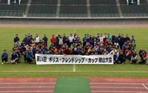岡山県警で各地10チーム参加のサッカー大会開く