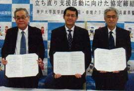 兵庫県警が医療機関と少年のネット依存防止協定結ぶ