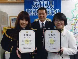 兵庫県朝来署が警察官募集サポーターを委嘱