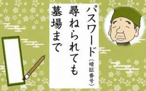 岐阜県大垣署が俳句で詐欺被害注意を呼び掛けるDVD制作
