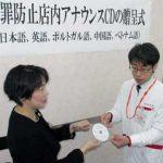 福井県警が「犯罪防止店内アナウンスCD」を制作