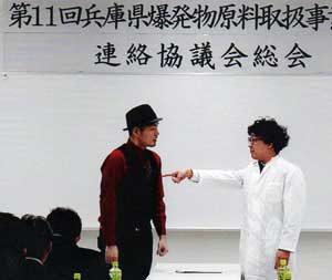 兵庫県警で爆発物原料取扱事業者等連絡協議会の総会開く
