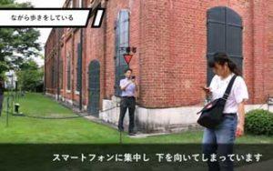 愛知県警が「ながら歩き」の危険性訴える動画を配信