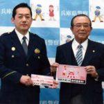 兵庫県伊丹署が自動車教習所に歩行者優先啓発のステッカー交付