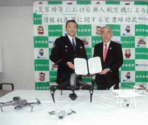 愛知県熱田署が企業とドローン情報収集の覚書結ぶ