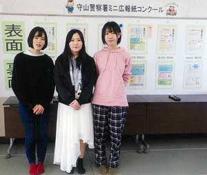 愛知県守山署で大学漫画研究部とミニ広報紙を共同企画