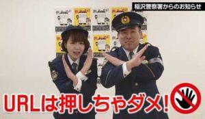 愛知県稲沢署がケーブルテレビアナウンサーと犯罪被害防止の啓発動画を配信