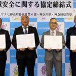 神奈川県警が輸入車販売会社と地域安全の協定結ぶ