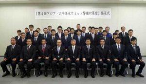 熊本県警がアジア・太平洋水サミットの警備対策室を発足