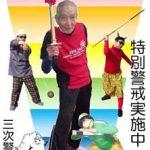 広島県三次署が103歳の聖火ランナーモデルにした防犯ポスター制作