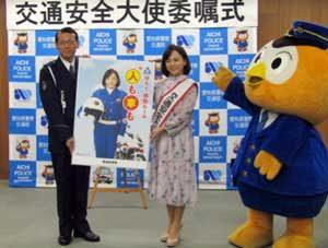 愛知県警がいとうまい子さんを交通安全大使に委嘱