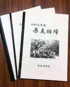 宮城県登米署の全署員が思い綴った文集「原点回帰」を作成