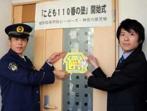 神奈川県警では「こども110番の塾」の活動を開始