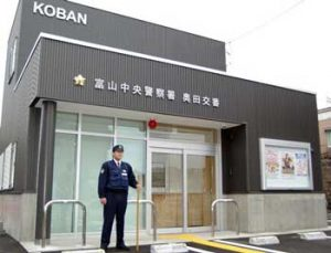 富山県中央署の奥田交番が襲撃対策施して竣工