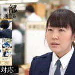 愛媛県警が採用プロモーション動画の配信を開始