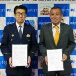 愛知県中村署と運送会社が災害時の燃料供給協定結ぶ