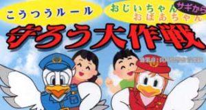 兵庫県警が子供向け交通安全・防犯ゲームをホームページで公開
