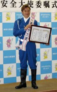神奈川県警がタレント・つるの剛士さんを交通安全大使に任命