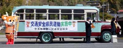奈良県桜井署で交通安全ボンネットバスが運行