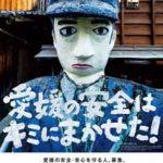 愛媛県警が警察官人形を起用した採用募集ポスターを作成