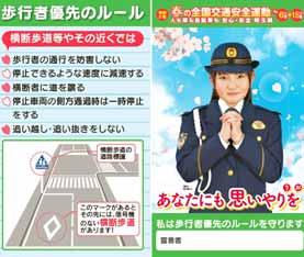 埼玉県警が歩行者保護の「思いやり宣言カード」を配布