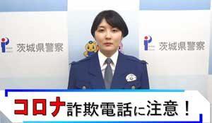 茨城県警がYou Tubeでコロナ詐欺被害注意を呼び掛け