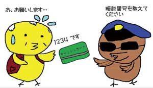 長野県警が詐欺被害注意の動画を独自に制作