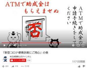 埼玉県警がコロナ関連犯罪に注意促す動画を公開