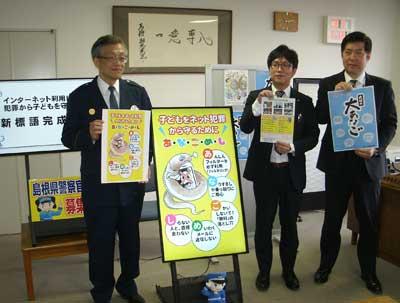 島根県大田署でネットトラブル防止の標語「あなごめし」を啓発