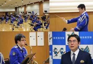 鳥取県警音楽隊はYouTubeでミニコンサート動画を配信