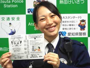 愛知県熱田署が巡回連絡に代わりチラシをポスティング
