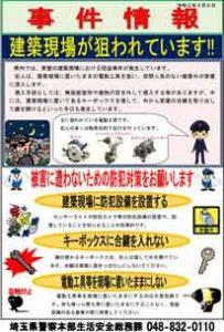 埼玉県警がチラシで建築現場窃盗に注意を呼び掛け