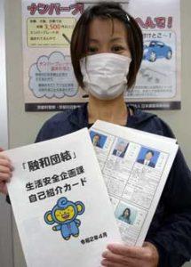 「自己紹介カード」で京都府警生活安全企画課が融和団結