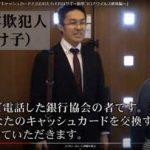 神奈川県警がYouTubeでコロナ関連犯罪の防犯動画を公開