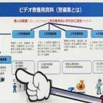 北海道警で許可等事務の教養動画をオンラインで掲載