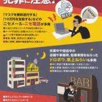 福岡県警本部・各署で感染症に配意した防犯広報を実施