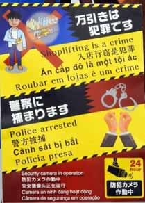 滋賀県警が5カ国語で呼び掛ける万引き防止啓発ポスター製作
