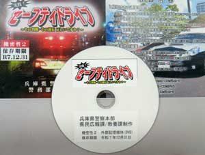 兵庫県警で公務中事故防止の視聴覚教材を制作