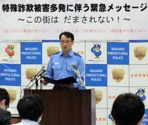 長野県警が特殊詐欺被害多発に伴う緊急メッセージを発信