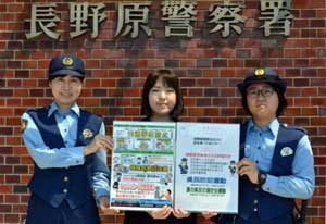 群馬県長野原署が「かもめタウン」で交通安全・詐欺被害防止を呼び掛け