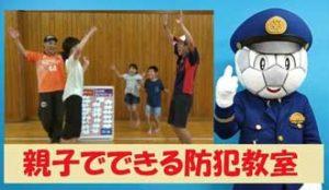 静岡県警が変化した社会環境に合わせ子供の安全確保対策を推進