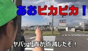 宮城県警がYouTubeで交通安全啓発動画を配信