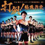 広島県警で自転車ロードレースチームとの詐欺被害防止ポスター・チラシを作成