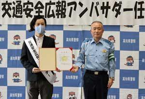 高知県警が地元人気マンガ家を交通安全広報アンバサダーに任命