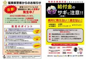 福岡県警がコロナ関連詐欺の被害防止に対策