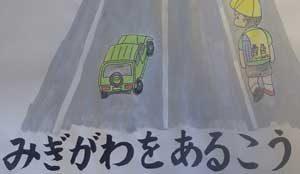 手書きで親しみもてる「防犯・交通安全紙芝居」を富山県小矢部署が制作