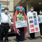 新潟県新潟中央署に疫病退散の妖怪「アマビエ」現る