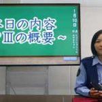 群馬県警が県警職員に向けた高度警察情報通信基盤システムの教養動画を制作