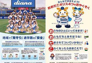 神奈川県警がプロ野球・ベイスターズと子供安全対策のポスター製作